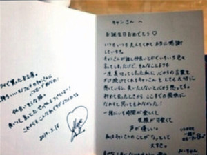 峯岸みなみ熱愛の2人目 金爆・喜矢武豊へのバースデイカード