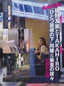 """「板野友美とTAKAHIRO""""ひとつ屋根の下""""同棲&美食の夜々」"""