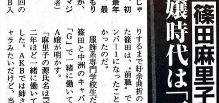 篠田麻里子 キャバ嬢時代まとめ~キャバクラ時代の源氏名は『涼』~