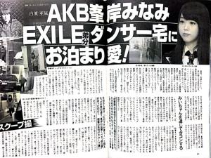 峯岸みなみ熱愛の1人目EXILEの白濱亜嵐の報道01