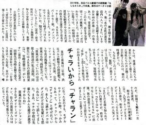 峯岸みなみ熱愛の1人目EXILEの白濱亜嵐の報道03