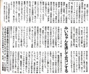 峯岸みなみ熱愛の1人目EXILEの白濱亜嵐の報道04