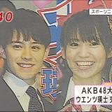 大島優子 卒業発表した本当の理由はウェンツ瑛士との関係のため?