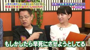 加藤茶が嫁の加藤綾菜に殺されそうとしている!?
