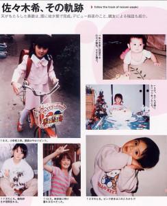 佐々木希 中学時代やヤンキー時代、デビュー時代まで、昔の画像02