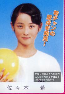佐々木希 中学時代やヤンキー時代、デビュー時代まで、昔の画像03
