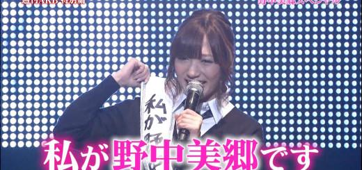 【画像 野中美郷】AKB48卒業、芸能界引退を発表した野中美郷の画像集