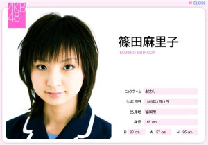 AKB篠田麻里子の初期画像