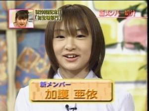 加護亜依のデビュー当時の画像01