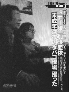 加護亜依の喫煙スキャンダルの画像02