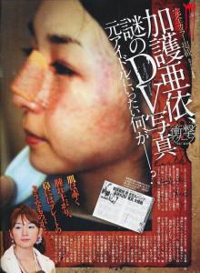 加護亜依のDV時代の画像01
