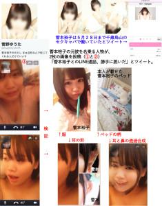元HKT48メンバーの管本裕子の風俗嬢疑惑画像01