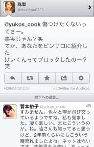 元HKT48メンバーの管本裕子の風俗嬢疑惑Twitter画像01