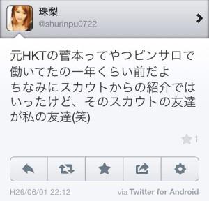 元HKT48メンバーの管本裕子の風俗嬢疑惑Twitter画像02