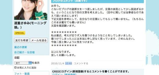道重さゆみ さゆみんのブログ炎上伝説をまとめてみた!