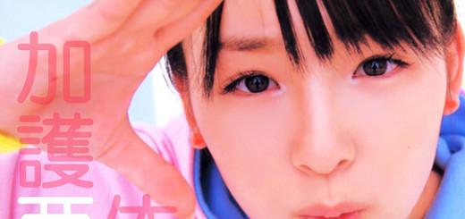 【画像】加護亜依の昔から現在の画像のまとめ 整形や劣化がよく分かる!!