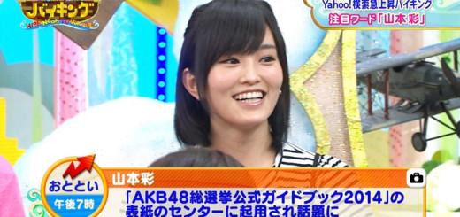 【画像】NMB48山本彩の顔の修正が過激すぎるとネットで話題!